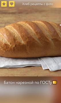 Хлеб. Рецепты с фото screenshot 5