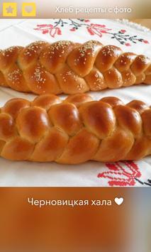Хлеб. Рецепты с фото screenshot 6