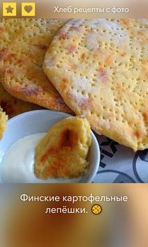 Хлеб. Рецепты с фото screenshot 7