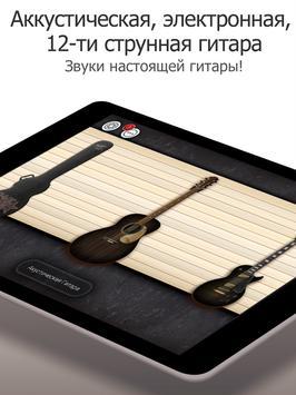 Гитара скриншот 9