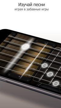 Гитара скриншот 2