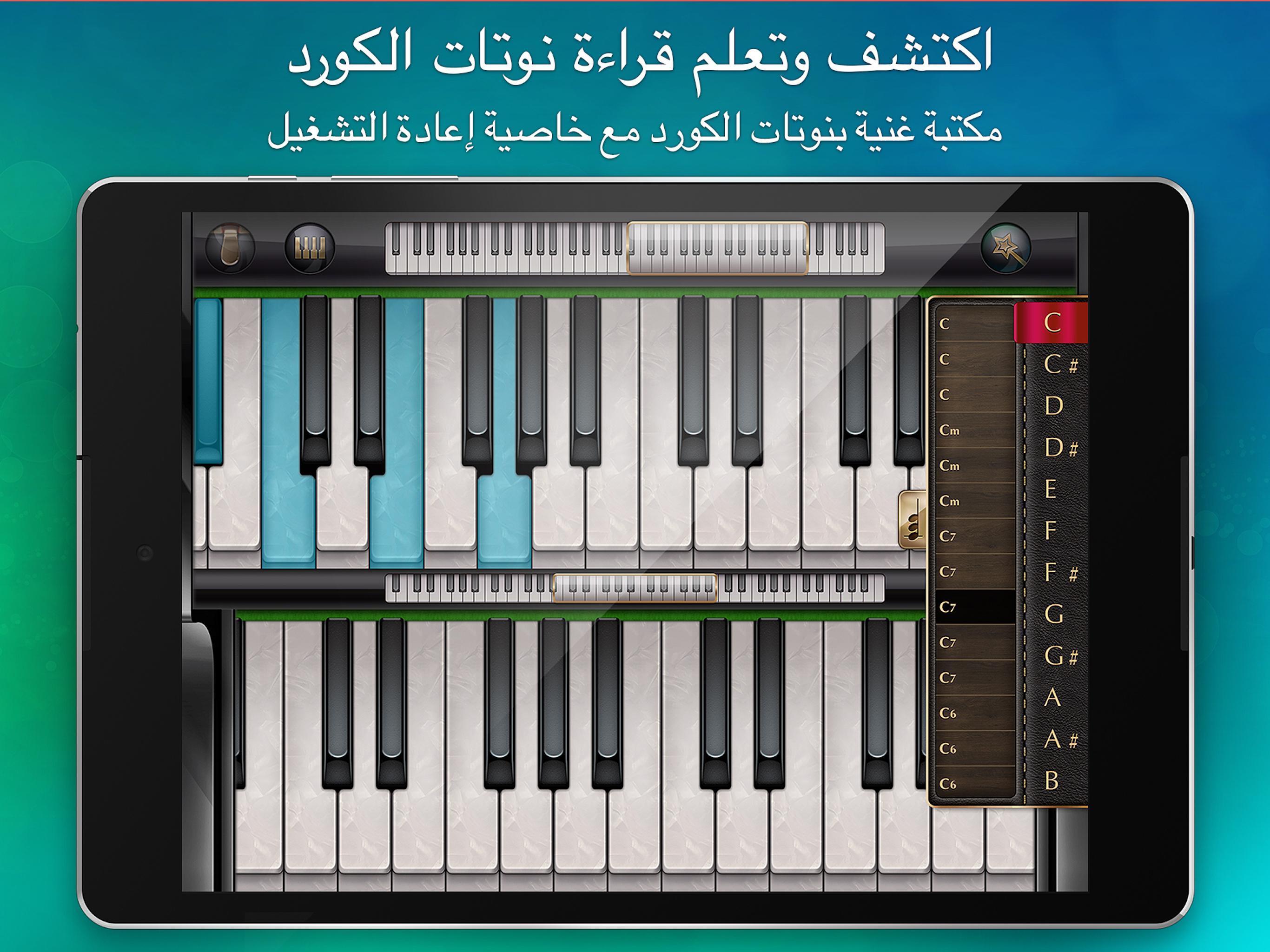 بيانو لعبة تحميل