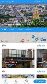 Go! ราชบุรี screenshot 2