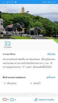 Go! ราชบุรี screenshot 3