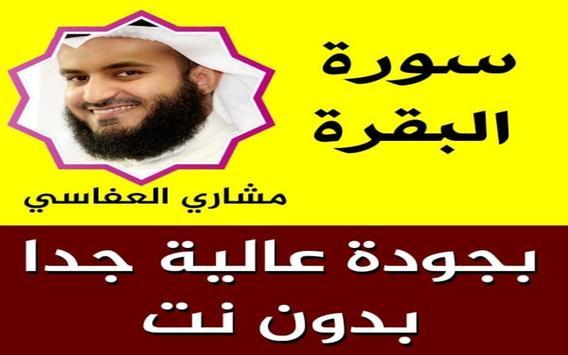 سورة البقرة كاملة بدون انترنت بصوت مشاري العفاسي poster