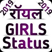 Girls Status | Girls Attitude Status In Hindi 2019 icon