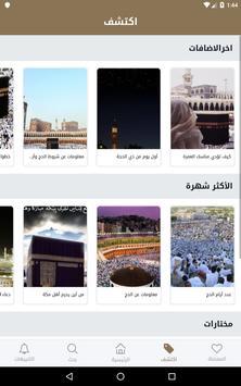 مناسك الحج والعمرة capture d'écran 6