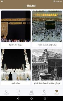 مناسك الحج والعمرة capture d'écran 7