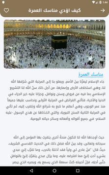 مناسك الحج والعمرة capture d'écran 9