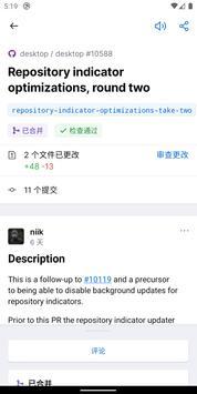 GitHub 截图 2