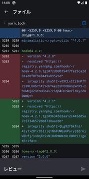 GitHub スクリーンショット 3