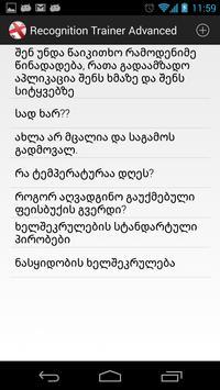Kartuli Speech Recognizer screenshot 6