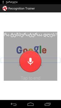 Kartuli Speech Recognizer screenshot 2