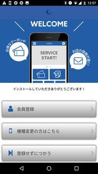 Grand Blue Spa公式アプリ poster