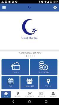 Grand Blue Spa公式アプリ screenshot 1