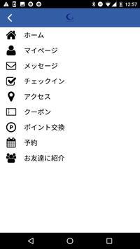 Grand Blue Spa公式アプリ screenshot 3