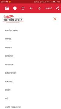 Bharatiya Sanvad - Hindi Media Portal screenshot 1