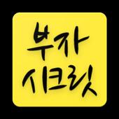 부자 시크릿 icon