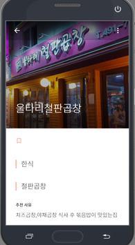 Go Seoul Michelin Tour screenshot 1