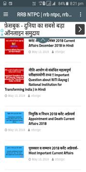GK In Hindi 2019 With Current Affairs screenshot 4