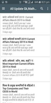 GK In Hindi 2019 With Current Affairs screenshot 6