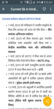 GK In Hindi 2019 With Current Affairs screenshot 7