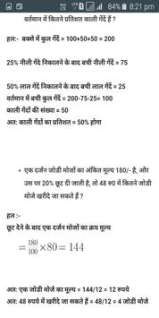 GK In Hindi 2019 With Current Affairs screenshot 1