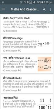 GK In Hindi 2019 With Current Affairs screenshot 2