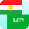 Kurdish Arabic Translator icon