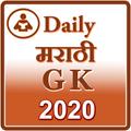 Daily Marathi GK 2021