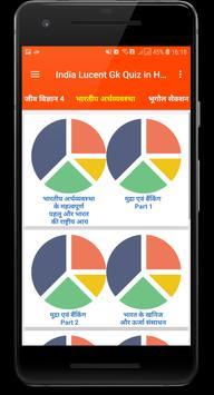 India Lucent gk quiz in Hindi imagem de tela 3