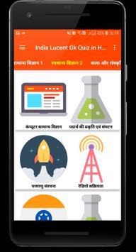 India Lucent gk quiz in Hindi imagem de tela 1