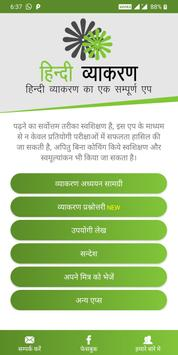 Hindi Grammar App poster