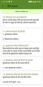 Hindi Grammar App screenshot 14