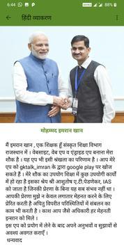 Hindi Grammar App screenshot 15