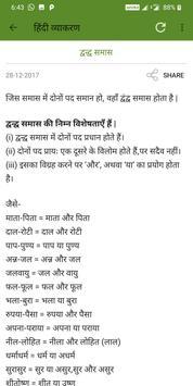 Hindi Grammar App screenshot 19