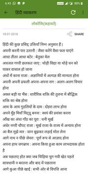 Hindi Grammar App screenshot 11