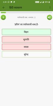 Hindi Grammar App screenshot 12