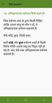Hindi Grammar App screenshot 1