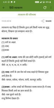 Hindi Grammar App screenshot 20
