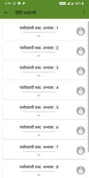 Hindi Grammar App screenshot 21