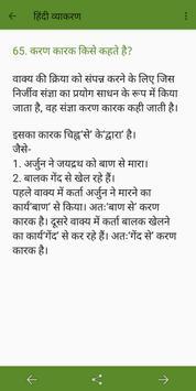 Hindi Grammar App screenshot 22