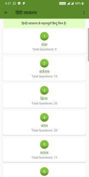 Hindi Grammar App screenshot 2