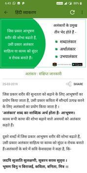 Hindi Grammar App screenshot 4