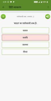 Hindi Grammar App screenshot 5
