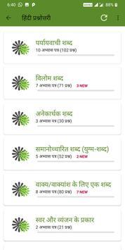 Hindi Grammar App screenshot 7