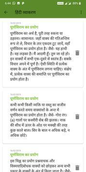 Hindi Grammar App screenshot 9