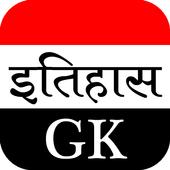 History GK in Hindi icon