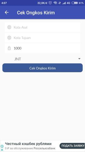 Cek Resi Paket Pcp Nss Jnt Apk 1 33 Download For Android Download Cek Resi Paket Pcp Nss Jnt Apk Latest Version Apkfab Com