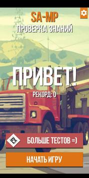 SAMP QUIZ   ПРОВЕРКА ЗНАНИЙ poster